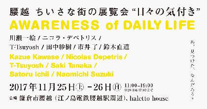 鎌倉の街中にアート作品を展示 「日々の気付き」をテーマにした展覧会が開催