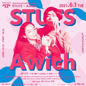 STUTS x AwichのライブゲストにBIM、鎮座DOPENSS、DOGMA、JJJ、kZmの出演が決定