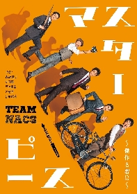 TEAM NACS、第17回公演『マスターピース』上演が決定 森崎博之・安田顕・戸次重幸・大泉洋・音尾琢真の並ぶビジュアルも解禁に