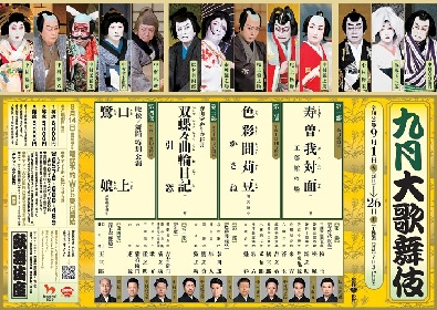 歌舞伎座のオモテで支える感染症対策『九月大歌舞伎』取材レポート