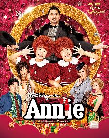 『アニー』東京公演初日だったはずの、2020年4月25日に捧ぐ~【THE MUSICAL LOVERS】ミュージカル『アニー』第37回