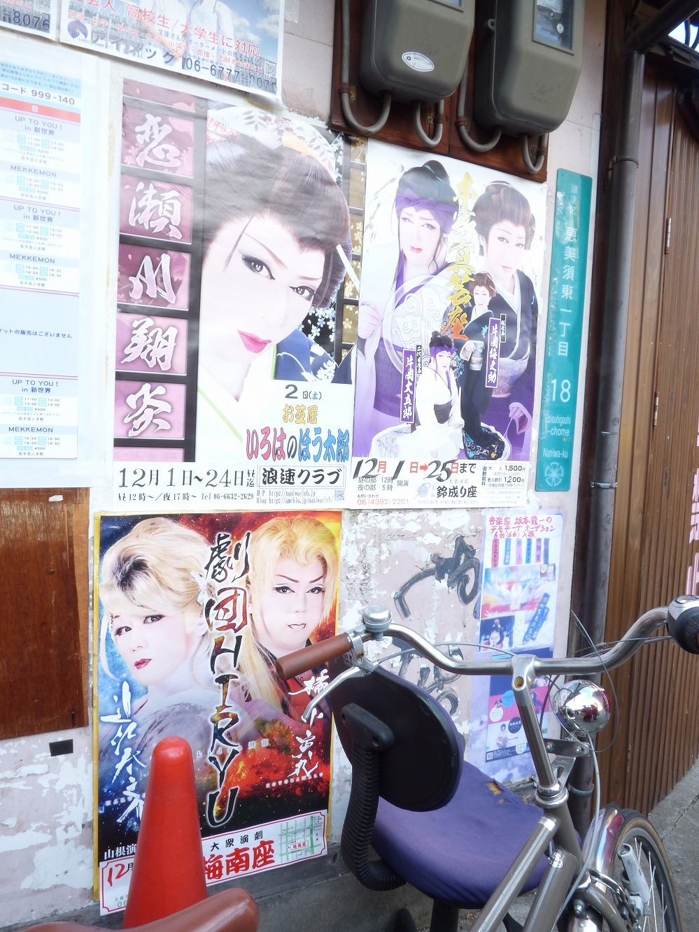 浪速クラブ(左上)・鈴成り座(右上)・梅南座(左下)の各ポスター。うち、浪速クラブのポスターは演目の部分が毎日貼り替えられている。