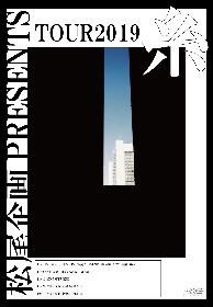 『松尾企画PRESENTS TOUR2019 糸』開催決定 初日は2、SEVENTEEN AGAiN、時速36kmの3マン