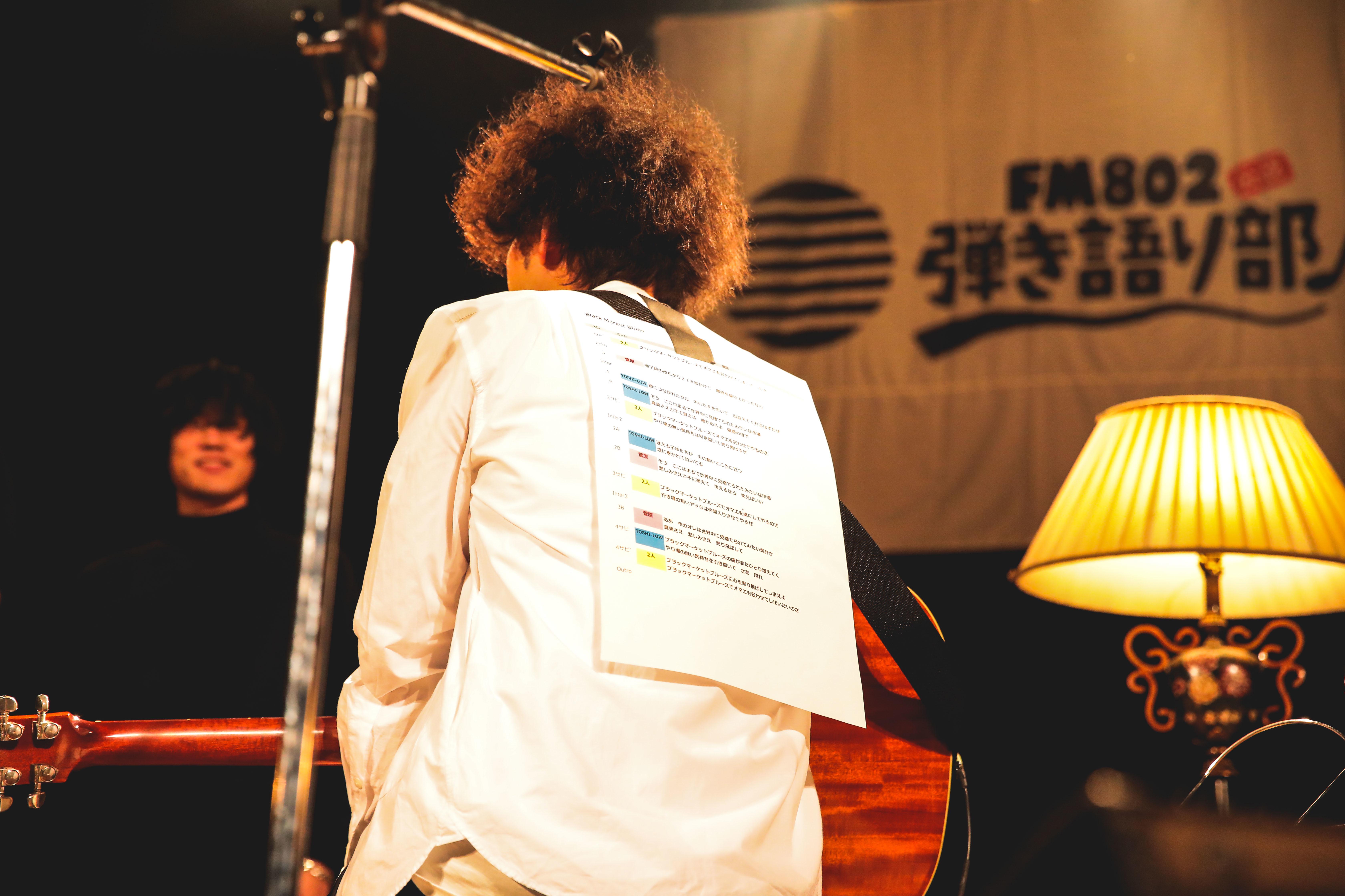 『FM802弾き語り部-リベンジ編♪-』