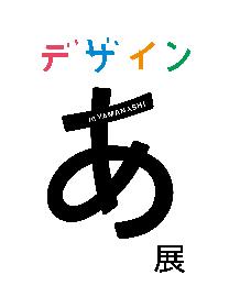 『デザインあ展 in YAMANASHI』が山梨県立美術館で開催