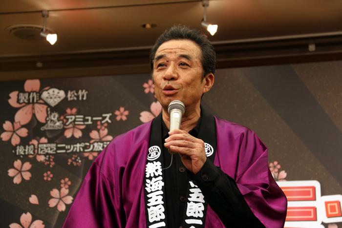 渡辺正行 熱海五郎一座 熱闘老舗旅館「ヒミツの仲居と曲者たち」