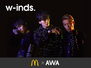 w-inds.が新曲「This Love」を、マクドナルド FREE Wi-Fi×AWAで独占先行配信
