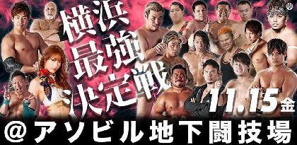 横浜駅直結のアソビルに地下闘技場が! 11/15はDDTの横浜最強決定戦