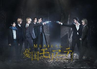 鈴木勝吾、平野良らが出演 ミュージカル『憂国のモリアーティ』がテレビ初放送