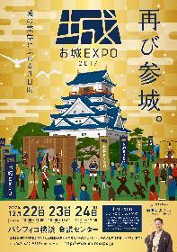 『お城EXPO 2017』トークショーに今年も春風亭昇太が参城