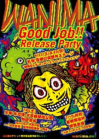 WANIMA ニューシングル「Good Job!!」リリースパーティーは3都市4公演の野外ライブ