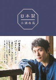 三浦春馬さん著書『日本製』の重版が決定 売上の一部はラオス小児病院へ寄付