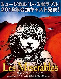 『レ・ミゼラブル』2019年全国公演の第一次キャスト発表、佐藤隆紀バルジャン、伊礼彼方ジャベールら新顔6名