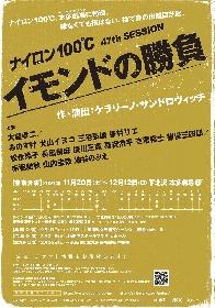 """ナイロン100℃、""""ホームグラウンド""""下北沢 本多劇場に帰還! 約3年ぶりの新作劇団公演が決定"""
