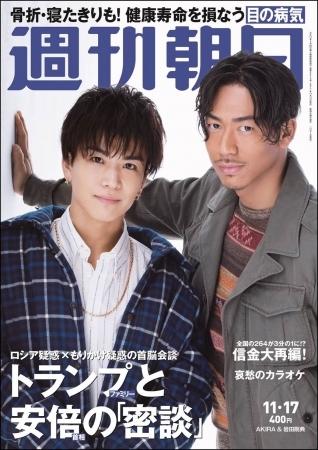 週刊朝日 2017年 11月17日 号   表紙:EXILE・AKIRA & 岩田剛典