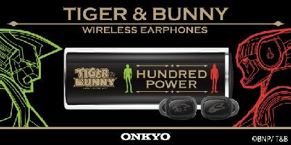TVアニメ放送9周年記念!『TIGER & BUNNY』とオンキヨーのコラボレーションモデル完全ワイヤレスイヤホンを予約販売