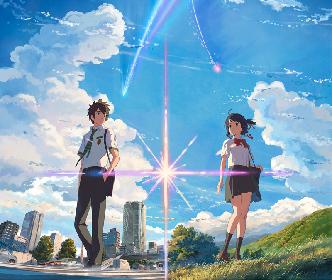 『君の名は。』テレビ朝日系で地上波初放送へ 新海誠監督「未知の視聴者との出逢いが楽しみ。リアルタイム感を楽しんでほしい」