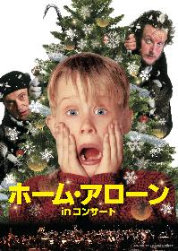 クリスマスまであと少し! 特別な時間を『ホーム・アローン in コンサート』で過ごそう