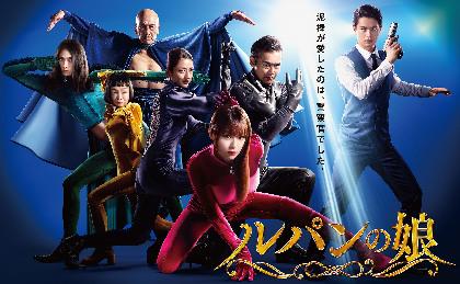 サカナクションが深田恭子主演ドラマ『ルパンの娘』の主題歌を担当 山口一郎「小さくガッツポーズしました」