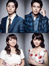 村上虹郎・森崎ウィン(Wキャスト)らのビジュアルが解禁 『ウエスト・サイド・ストーリー』日本キャスト版 Season2