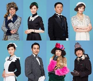 三宅弘城、ともさかりえ、片桐仁らが出演 舞台『鎌塚氏、舞い散る』がテレビ初放送決定
