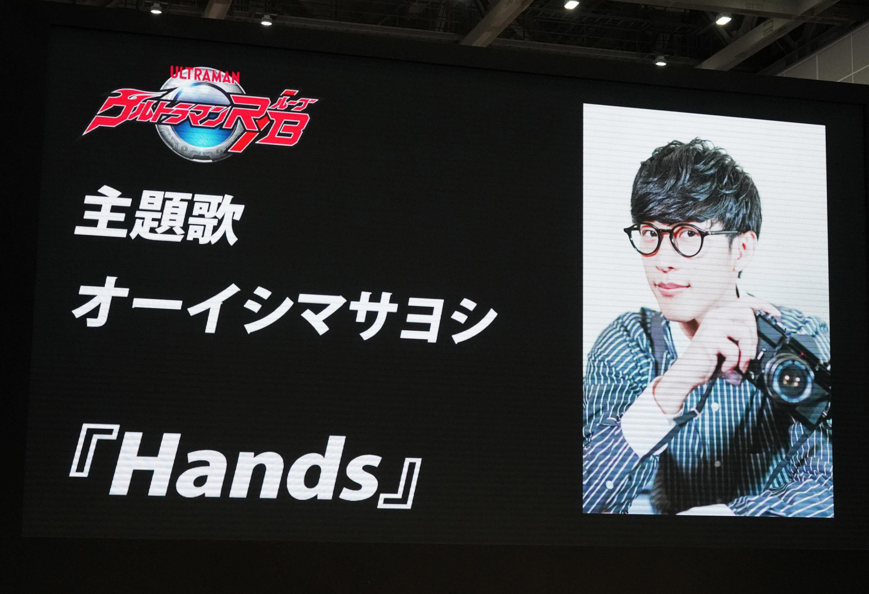 主題歌はオーイシマサヨシの『Hands』