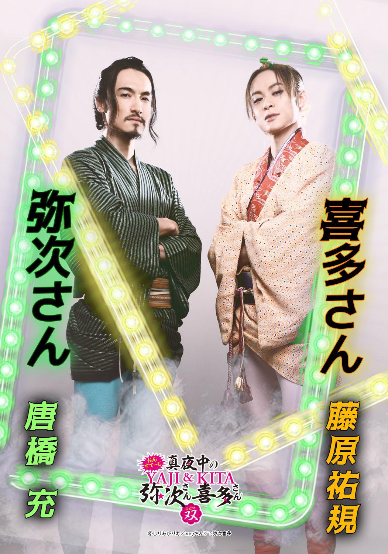 おん・すてーじ「真夜中の弥次さん喜多さん」双(ふたつ)キャラクタービジュアル