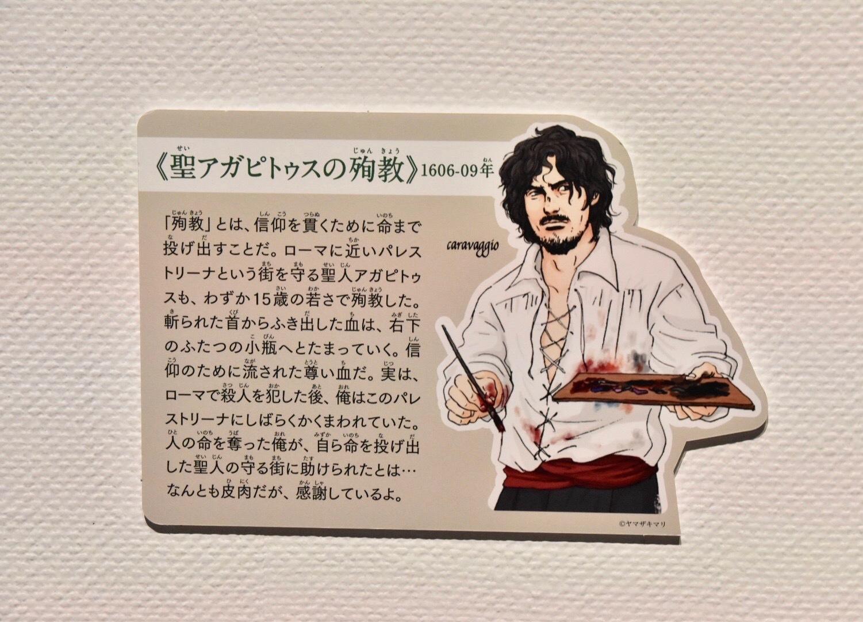 解説パネルに描かれたカラヴァッジョのイラストは、『テルマエ・ロマエ』で知られる漫画家のヤマザキマリが描いたもの。