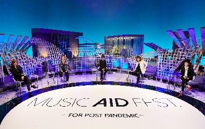 LUNA SEAの呼びかけによるオンラインチャリティーフェス『MUSIC AID FEST.~FOR POST PANDEMIC~』に反響