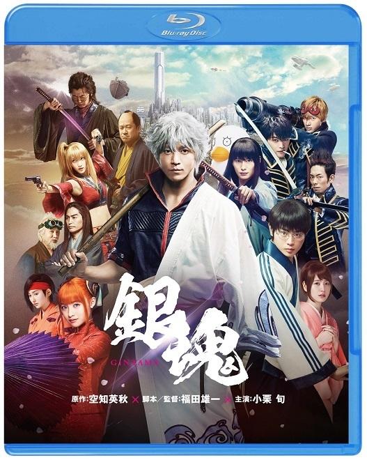 『銀魂』Blu-ray (C)空知英秋/集英社 (C)2017 映画「銀魂」製作委員会