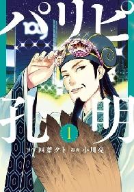 現代日本へと転生した、名軍師・諸葛亮孔明がたどり着いたのはチャラめなクラブ!!『パリピ孔明』第1巻が無料で読める!