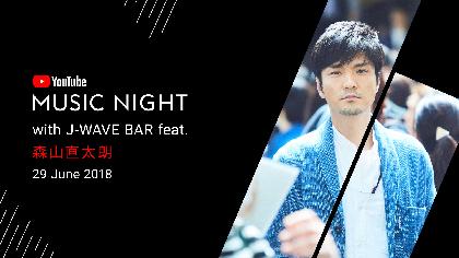 森山直太朗、新曲「人間の森」を配信リリース 『YouTube Music Night with J-WAVE BAR』への出演も決定