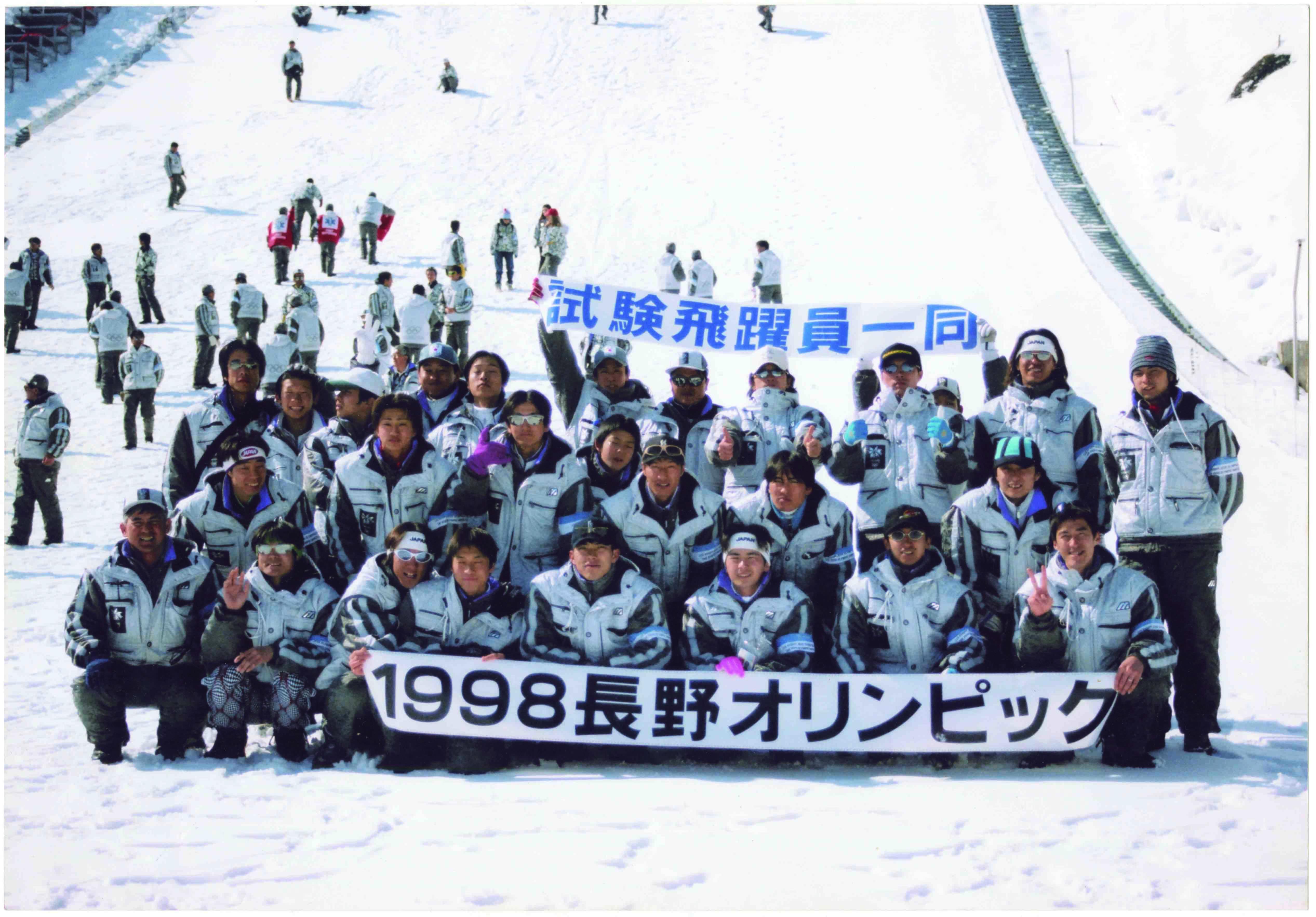 1998年長野五輪・テストジャンパー集合写真