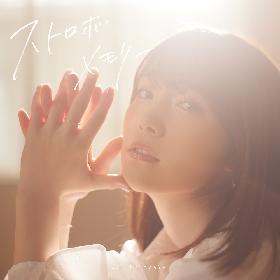 内田真礼、12thシングル『ストロボメモリー』ジャケット&カップリング曲の試聴動画が公開