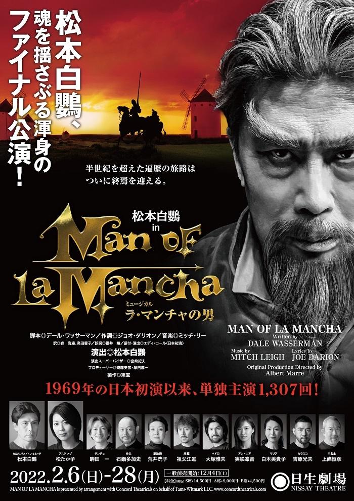 ミュージカル『ラ・マンチャの男』