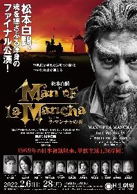 松本白鸚、自身ファイナルとなるミュージカル『ラ・マンチャの男』の公演が22年に決定 松たか子がアルドンザ役で共演