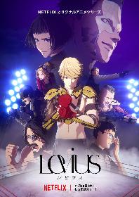 アニメ『Levius -レビウス-』Netflix配信記念 特別上映会 in LIVE ZOUND開催決定!