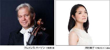クレメンス・ハーゲン(チェロ) & 河村尚子(ピアノ) 世代を超えた2人の名手が、選りすぐりの佳品を紡ぐ