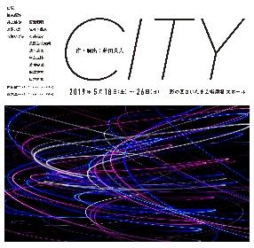 柳楽優弥が、藤田貴大(マームとジプシー)の新作舞台『CITY』で闇のヒーローに 井之脇海、宮沢氷魚、青柳いづみなどが競演