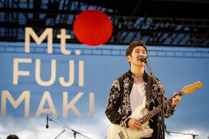藤巻亮太主催の野外音楽フェス『Mt.FUJIMAKI 2020』3年連続開催決定