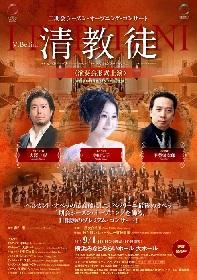 二期会シーズン・オープニング・コンサートでベッリーニ『清教徒』を上演 主演はソプラノ幸田浩子
