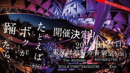 """『たとえば ボクが 踊ったら、#004』開催決定、出演はThe Birthday、RHYMESTER、SOIL&""""PIMP""""SESSIONS、Kroiの4組"""