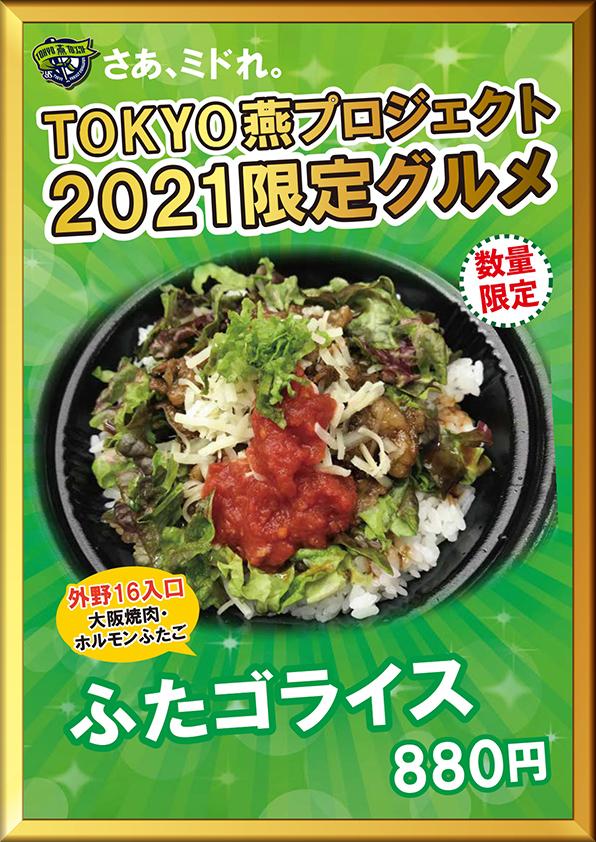 ふたゴライス(税込880円)