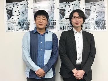 「現代演劇レトロスペクティヴ」 コトリ会議は鈴江俊郎、baghdad caféは野田秀樹作品を上演
