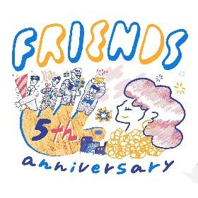 フレンズ、バンド結成5周年記念ワンマンライブツアーの開催が決定 TOKYO DOME CITY HALLふくむ全3ヶ所で実施