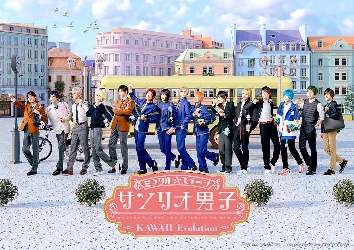 「ミラクル☆ステ―ジ『サンリオ男子』~KAWAII Evolution~」  (C)2021 SANRIO CO., LTD.   ミラクル☆ステージ『サンリオ男子』製作委員会2021