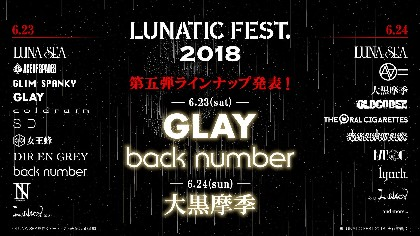 GLAY、back number、大黒摩季 『LUNATIC FEST. 2018』第5弾出演アーティストを発表