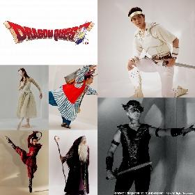 スターダンサーズ・バレエ団12月公演 バレエ『ドラゴンクエスト』(全2幕)が上演