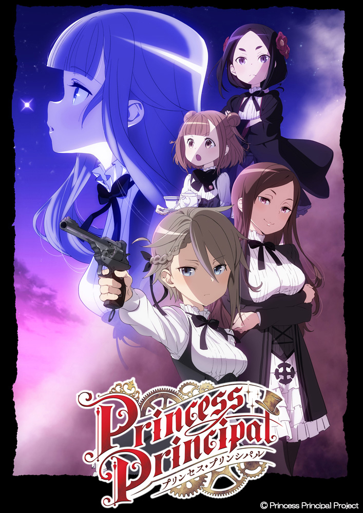 TVアニメ『プリンセス・プリンシパル』ティザービジュアル (C)Princess Principal Project