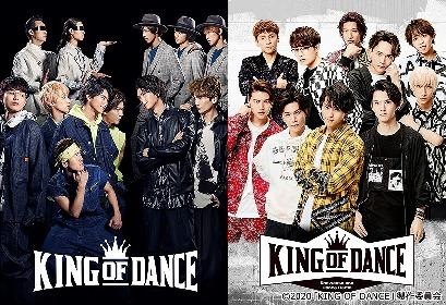 ダンス自慢の俳優たちが限界ギリギリのパフォーマンスを披露する、ドラマ&舞台『KING OF DANCE』を10/24に一挙放送